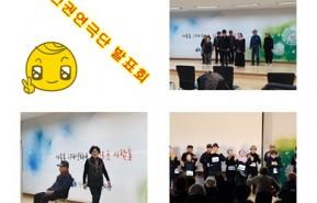 노인인권연극단 발표회