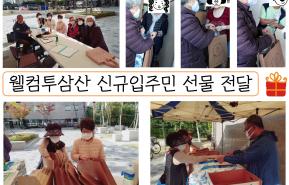 웰컴투삼산 신규입주민 가정방문